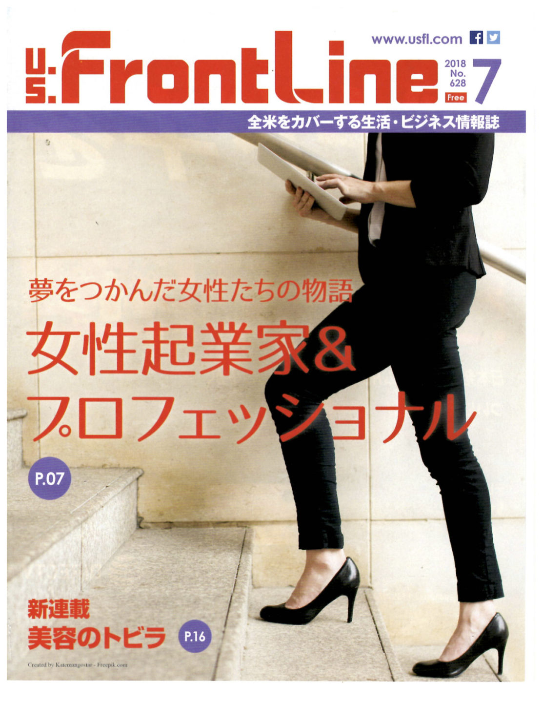 Studio_William_Hefner_press_cover_Frontline_June2018